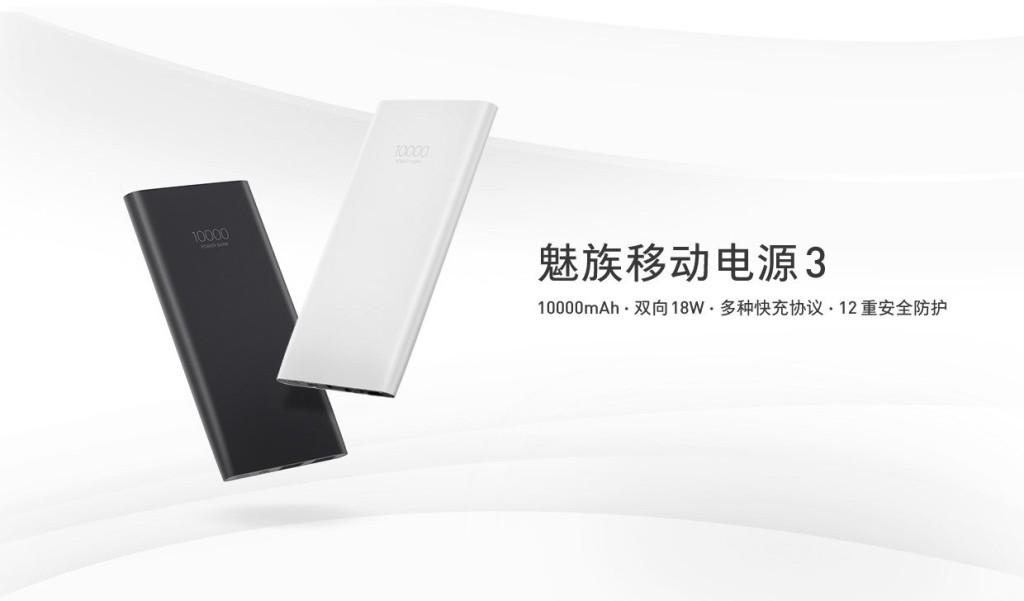 Meizu-Mobile-Power-Bank-3