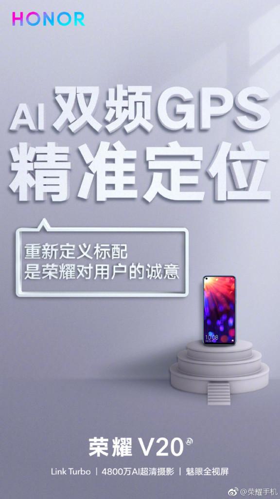 Honor-V20-AI-GPS