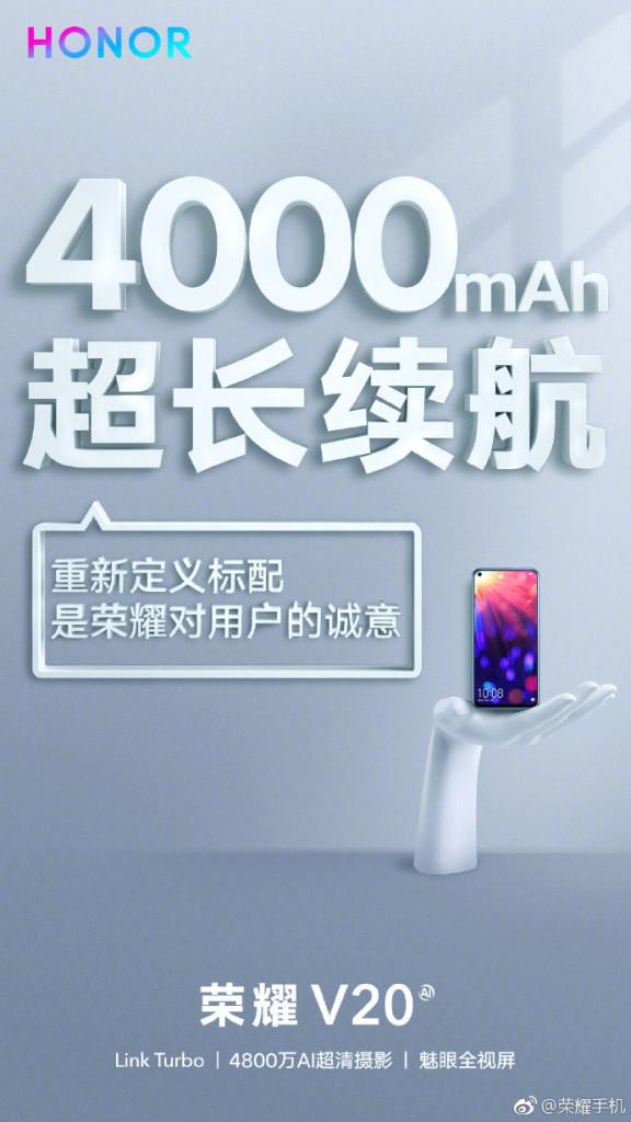 Honor-V20-battery-teaser